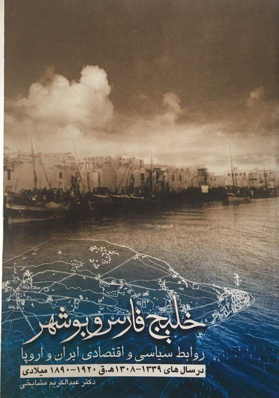 خلیج فارس و بوشهر