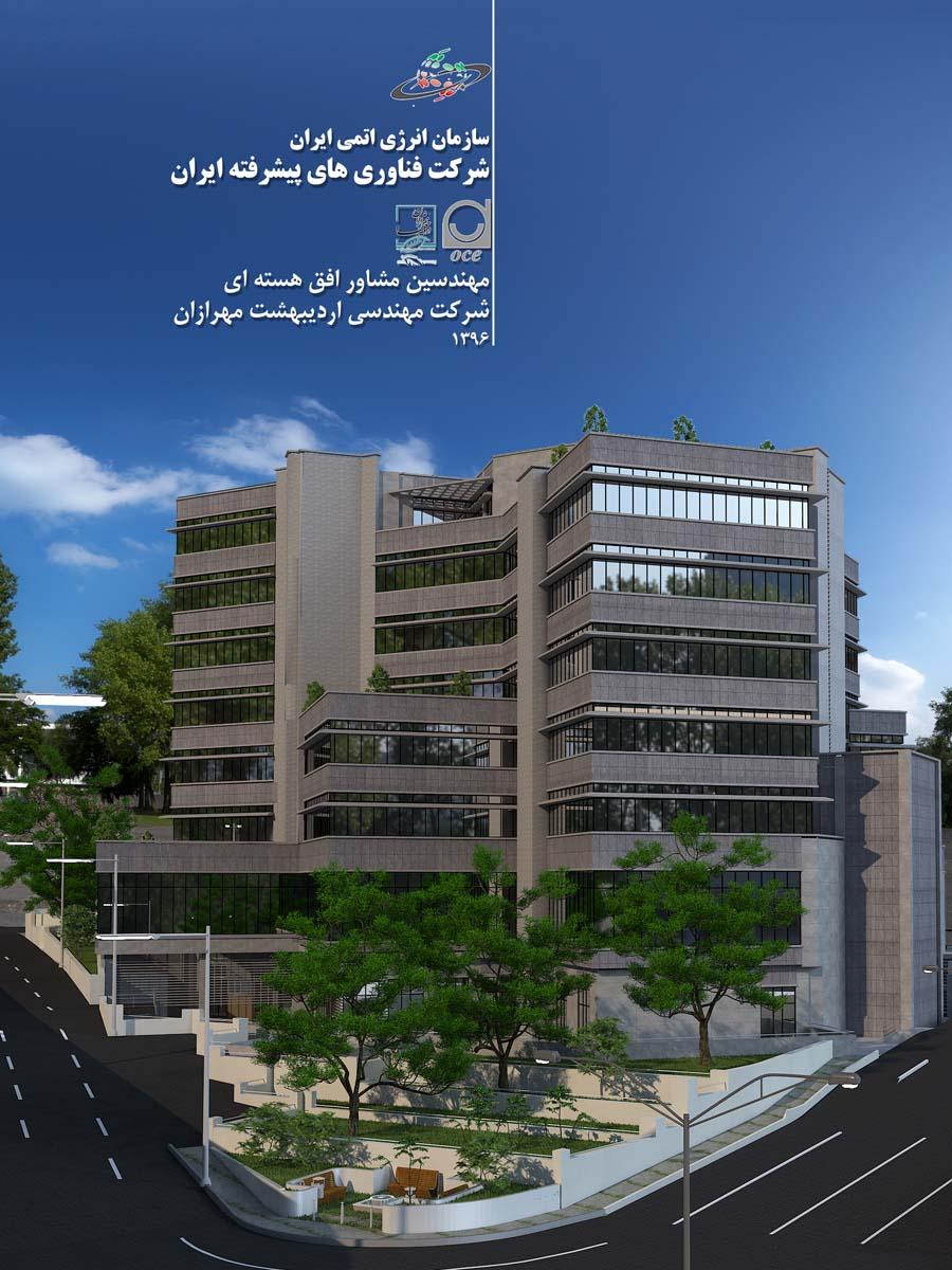 مجموعه اداری و پژوهشی شرکت فناوریهای پیشرفته ایران