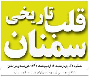 قلب تاریخی سمنان34