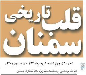 قلب تاریخی سمنان54