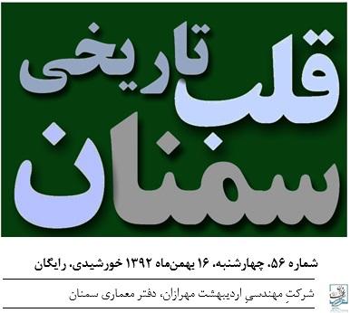 قلب تاریخی سمنان56