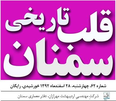 قلب تاریخی سمنان62