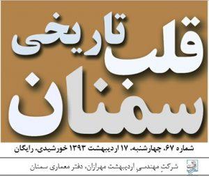 قلب تاریخی سمنان67