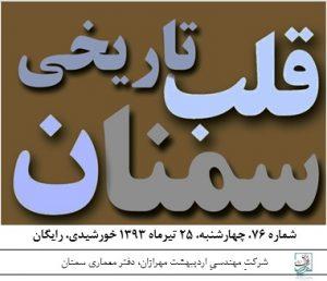 قلب تاریخی سمنان76