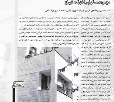 مجموعه مسکونی کفترک، شیراز
