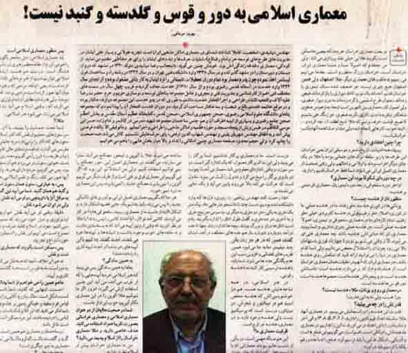 معماري اسلامي به دور و قوس و گلدسته و گنبد نيست