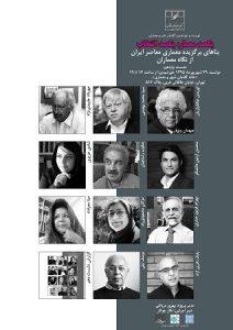 نشست یازدهم یکصد معمار؛یکصد انتخاب-(نشست ۲۱۹ گفتمان هنر و معماری،انجمن مفاخر معماری ایران)