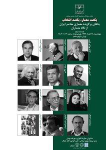 نشست سوم یکصد معمار؛یکصد انتخاب-(نشست ۱۸۵ گفتمان هنر و معماری،انجمن مفاخر معماری ایران)