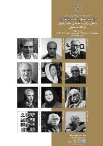 نشست چهارم یکصد معمار؛یکصد انتخاب-(نشست ۱۸۸ گفتمان هنر و معماری،انجمن مفاخر معماری ایران)