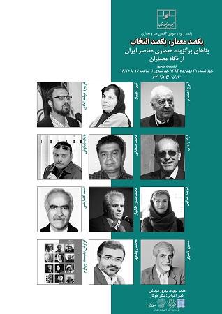 نشست پنجم یکصد معمار؛یکصد انتخاب-(نشست ۱۹۳ گفتمان هنر و معماری،انجمن مفاخر معماری ایران)
