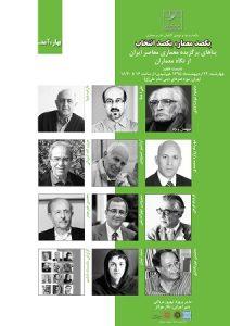 نشست هفتم یکصد معمار؛یکصد انتخاب-(نشست ۱۹۹ گفتمان هنر و معماری،انجمن مفاخر معماری ایران)
