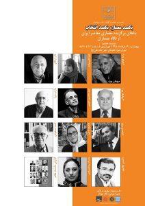 نشست هشتم یکصد معمار؛یکصد انتخاب(نشست۲۰۵ گفتمان هنر و معماری،انجمن مفاخر معماری ایران)