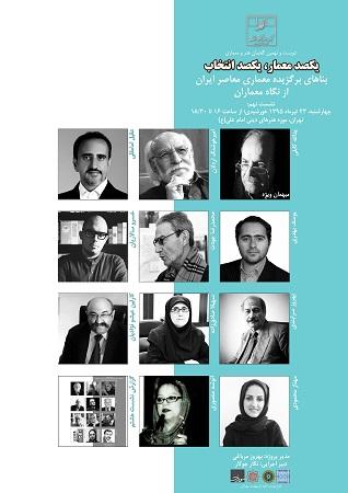 نشست نهم یکصد معمار؛یکصد انتخاب-(نشست ۲۰۹ گفتمان هنر و معماری،انجمن مفاخر معماری ایران)