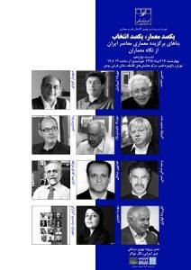 نشست دوازدهم یکصد معمار؛یکصد انتخاب-(نشست ۲۲۹ گفتمان هنر و معماری،انجمن مفاخر معماری ایران)