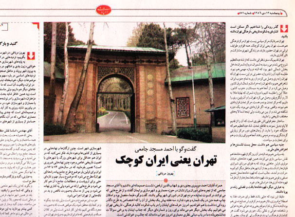 تهران یعنی ایران کوچک
