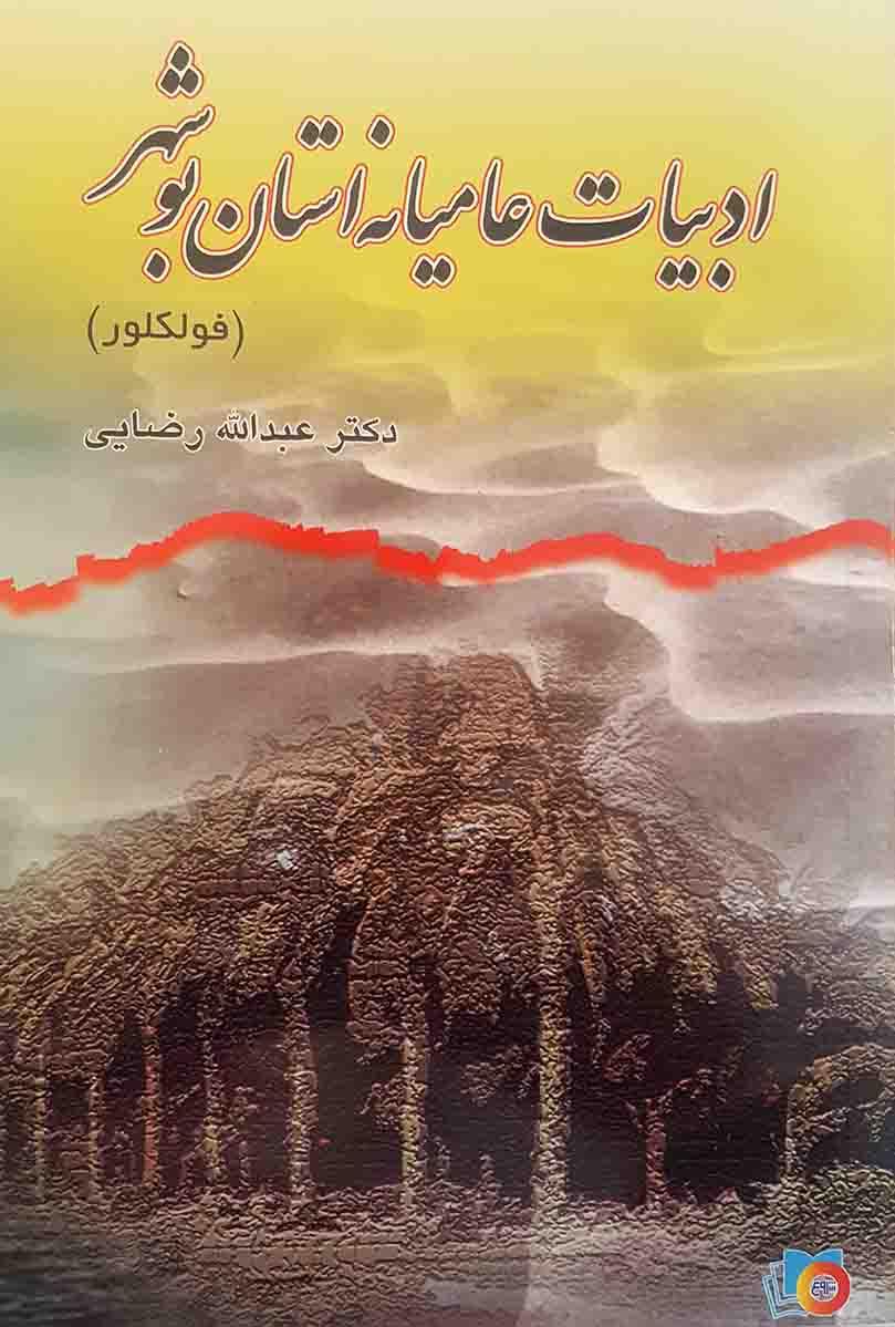 ادبیات عامیانه استان بوشهر