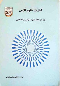امارات خلیج فارس