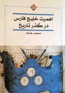اهمیت خلیج فارس در گذر تاریخ