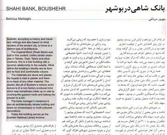 بانک شاهی در بوشهر