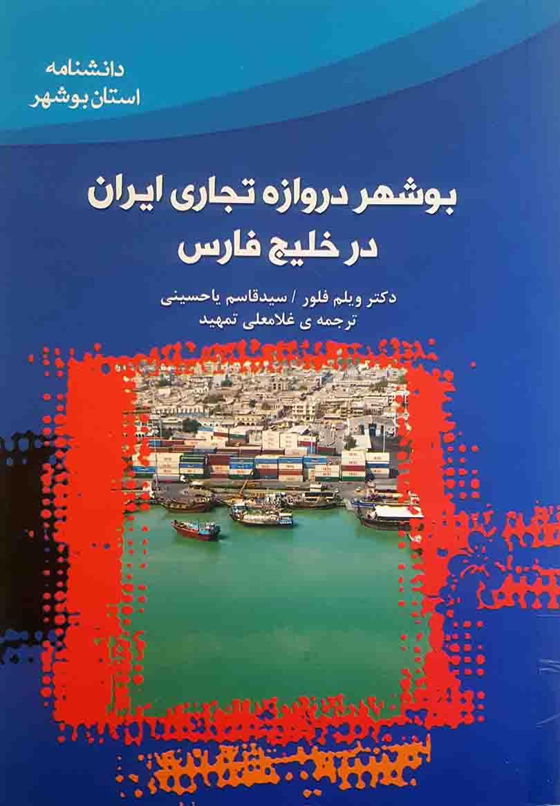بوشهر دروازه تجاری