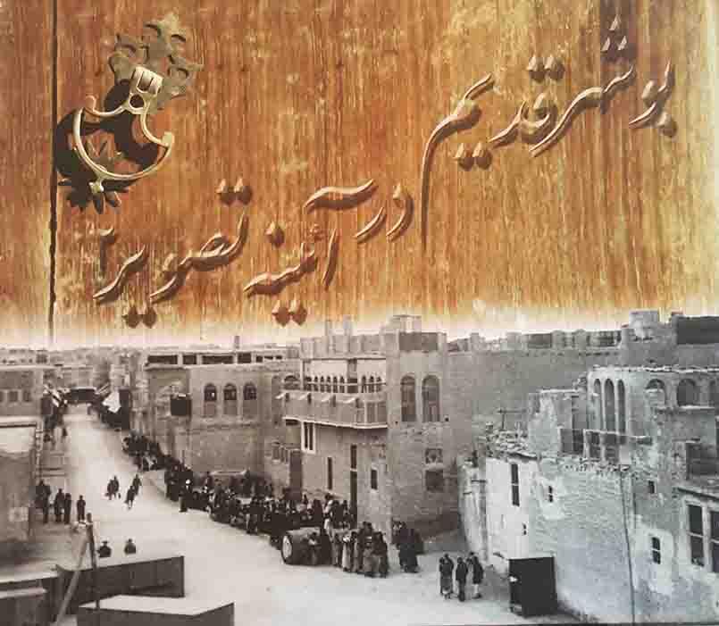 بوشهر قدیم در آینه تصویر2