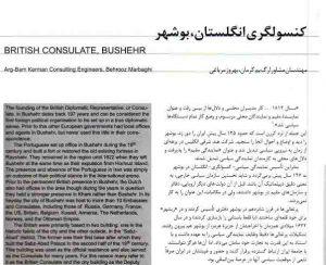 بوشهر قطب جنوب دیپلماسی ایران