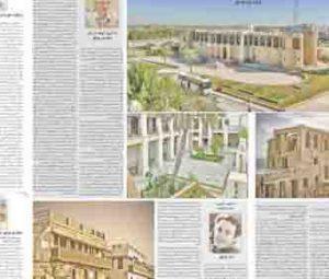 تذکری کوتاه در باب معماری بوشهر