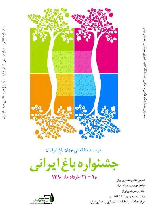 جشنواره باغ ایرانی