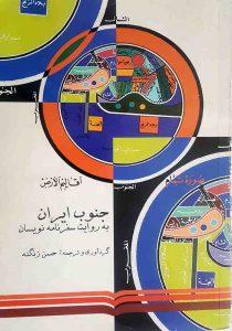 جنوب ایران به روایت سفرنامه نویان