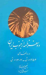 دوسفرنامه از جنوب ایران