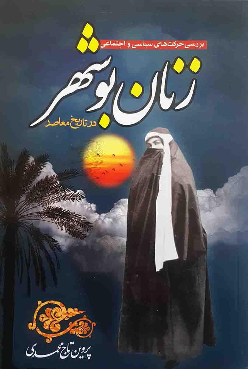 زنان بوشهر