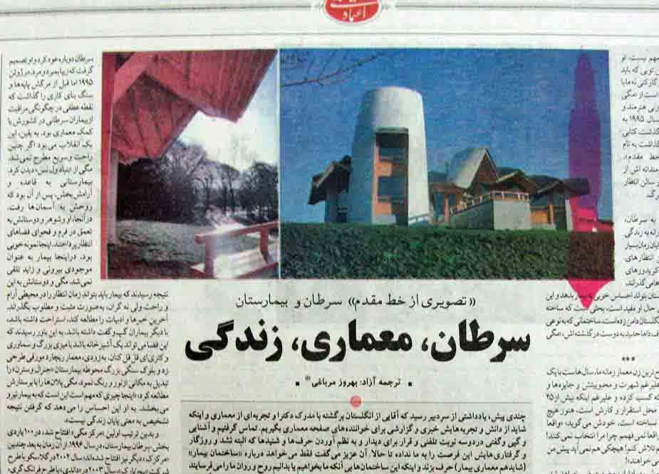سرطان،معماری و زندگی