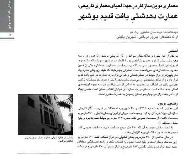 موزه معماری و شهرسازی بوشهر