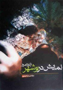 نمایش در بوشهر