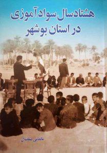 هشتادسال سواد آموزی در استان بوشهر