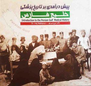پیش درآمدی بر تاریخ پزشکی بوشهر