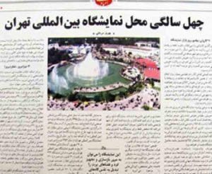 چهل سالگی محل نمایشگاه ببین المللی تهران