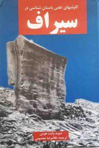 کاوش های باستان شناسی