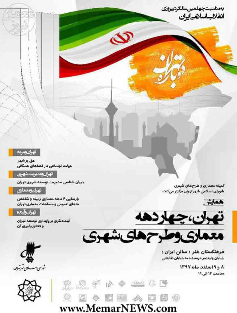 tehran-4-dahe-memari-va-tarhhaye-shahri-s-1-768x1015